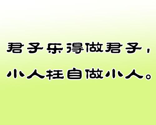 增广贤文 36 (疏懒人没吃)